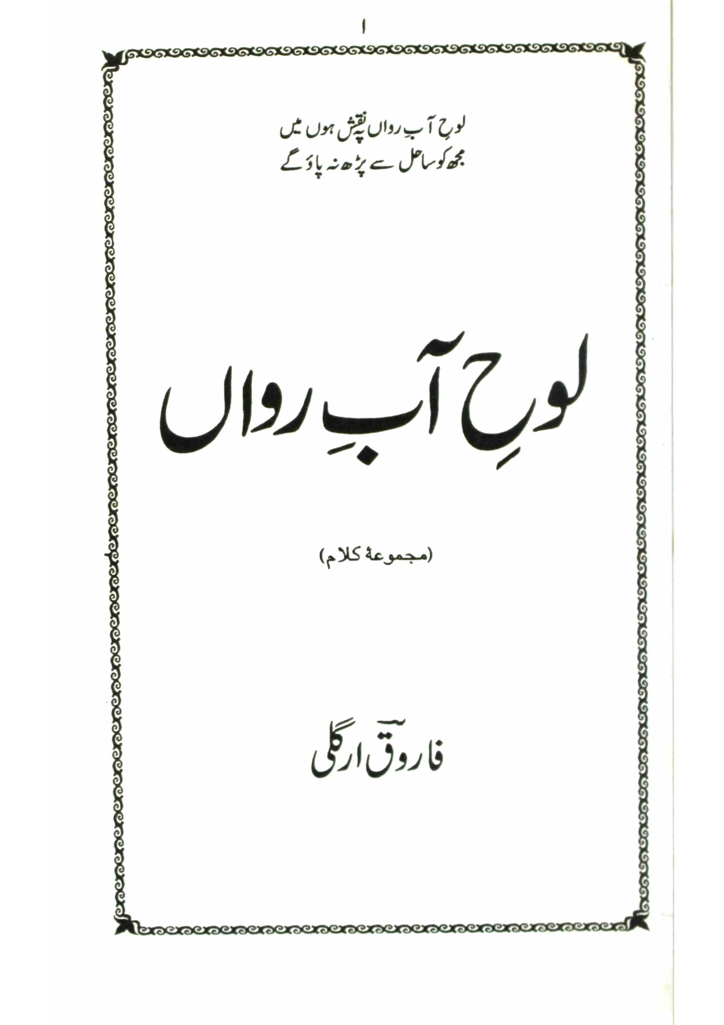 Lauh-e-Aab-e-Rawan