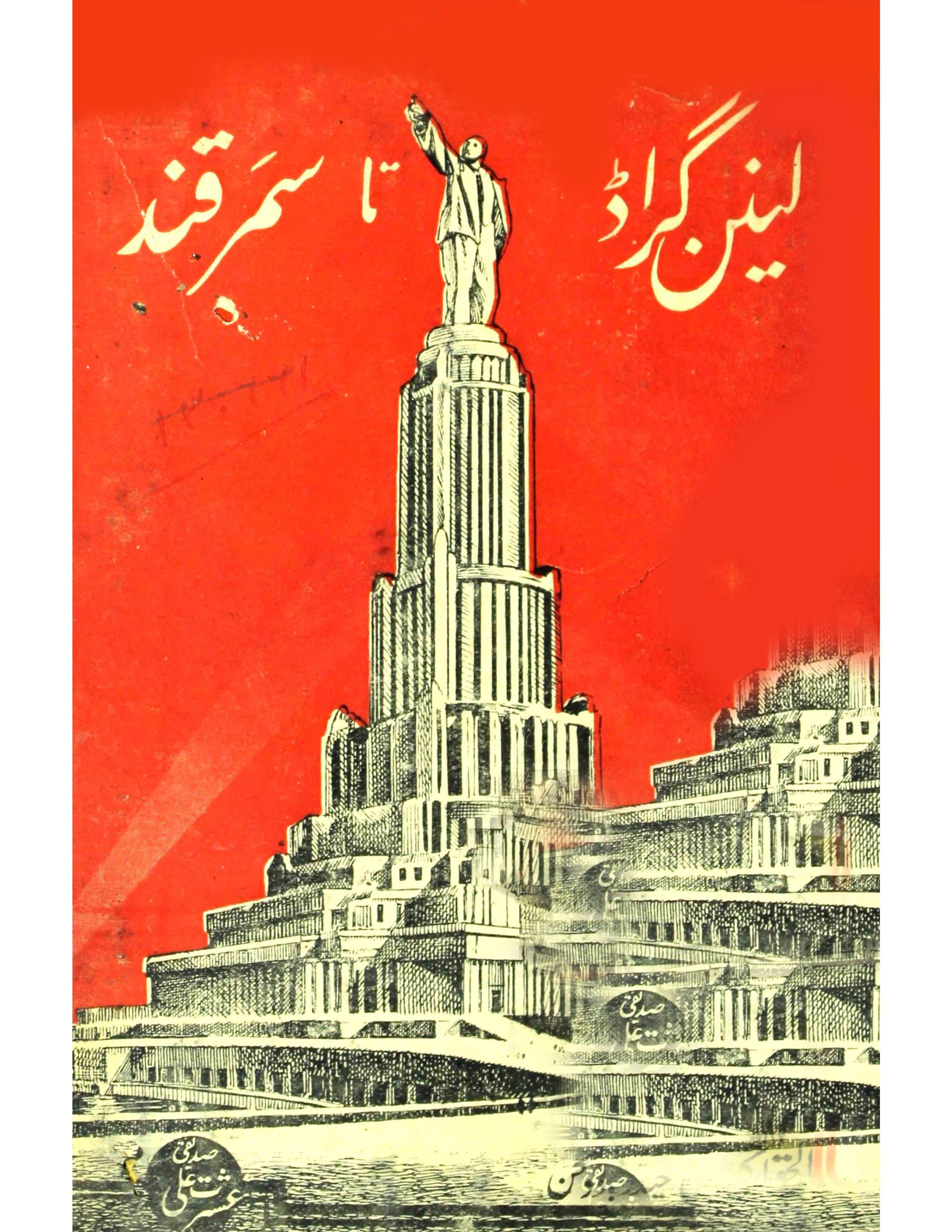 Lenin Garad taa Samarqand