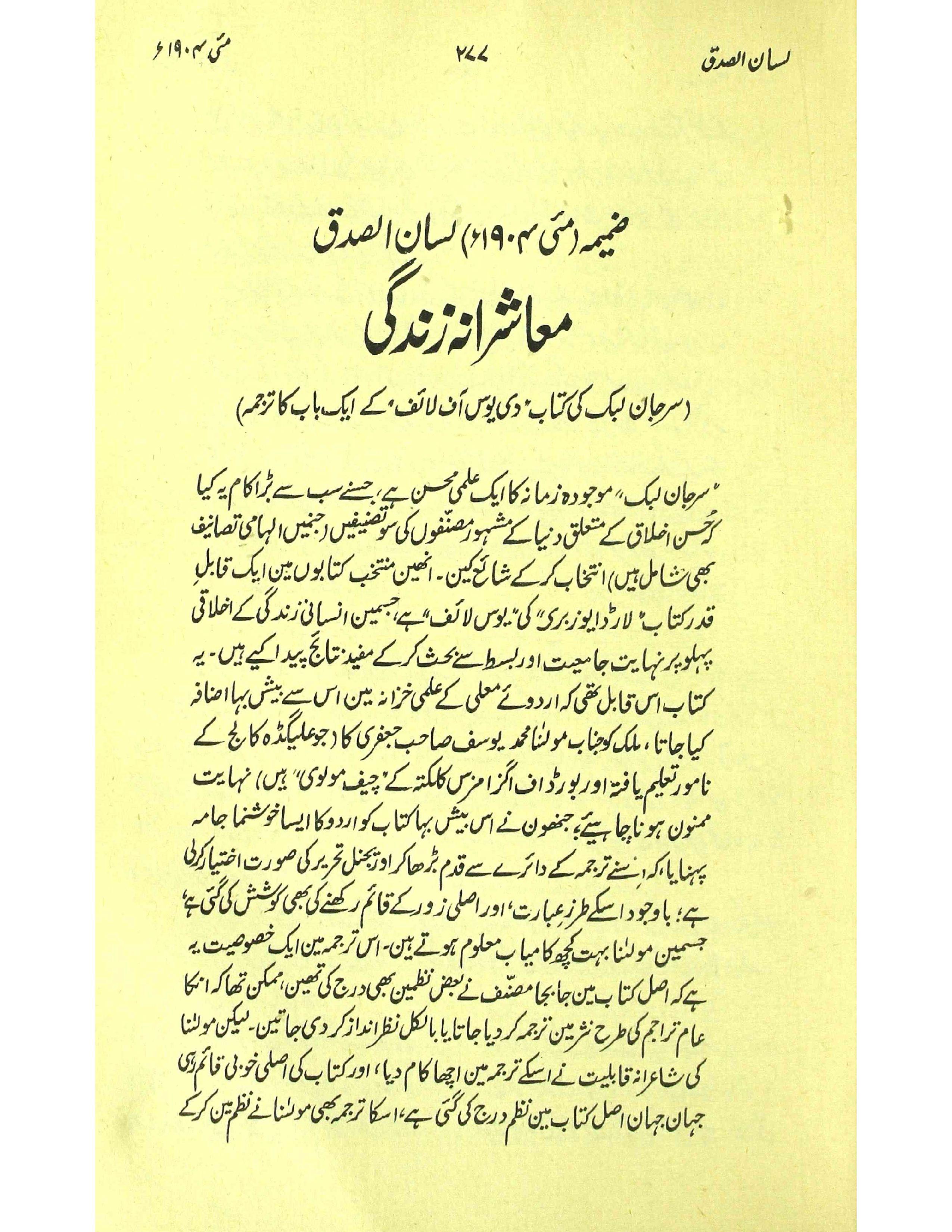 Lisaanus Sidq     Zameema