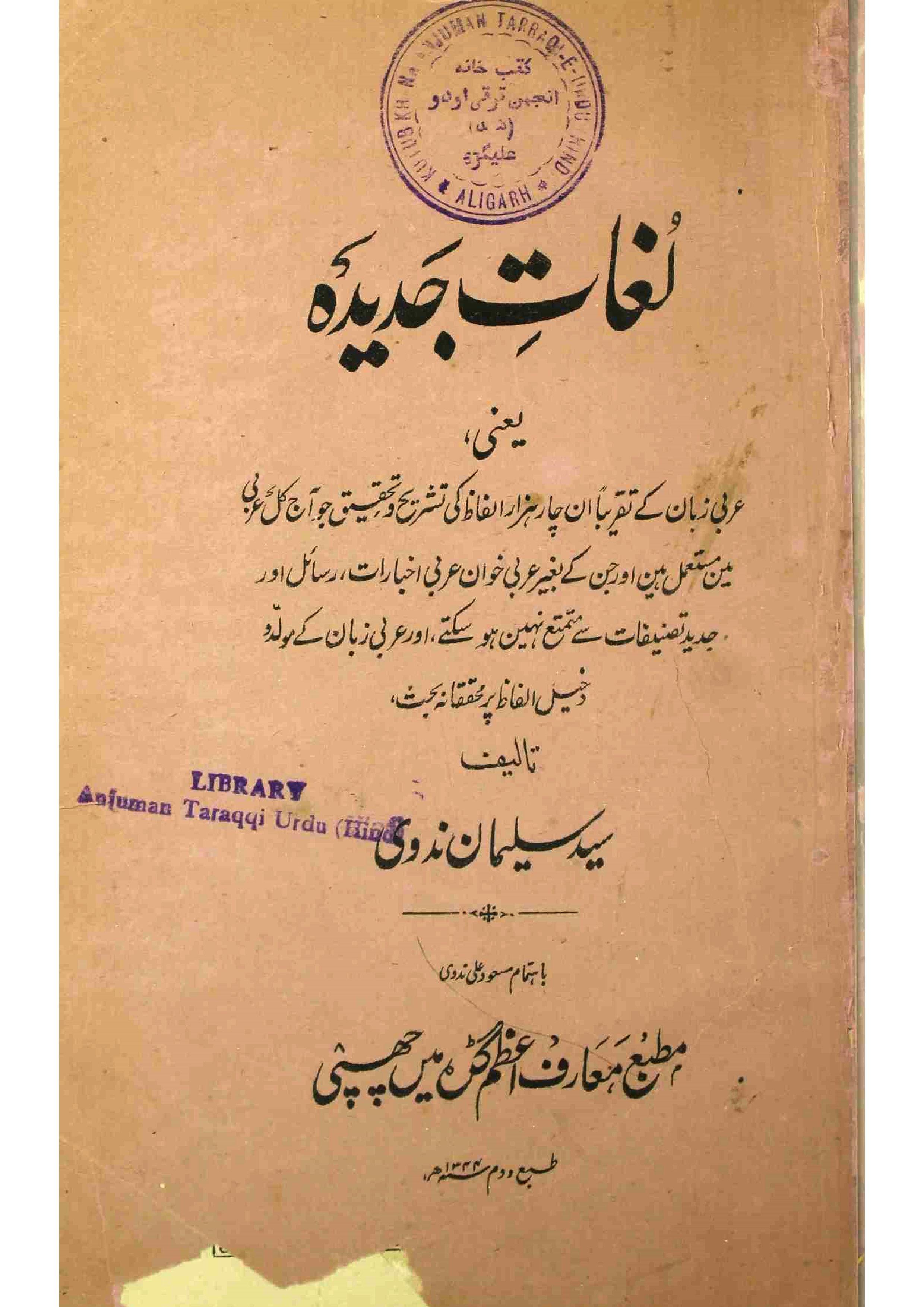 Lughaat-e-Jadeeda