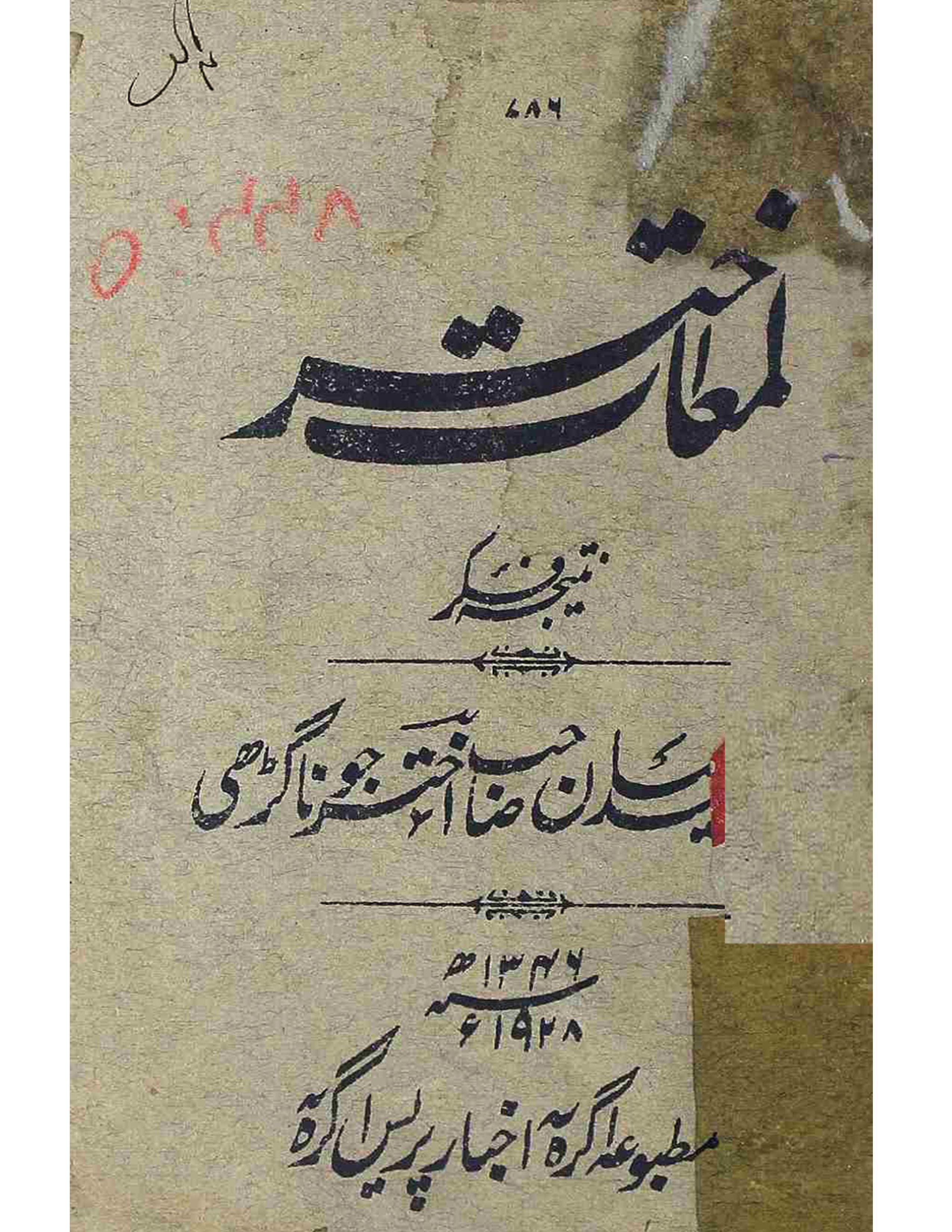 Lam'aat-e-Akhtar
