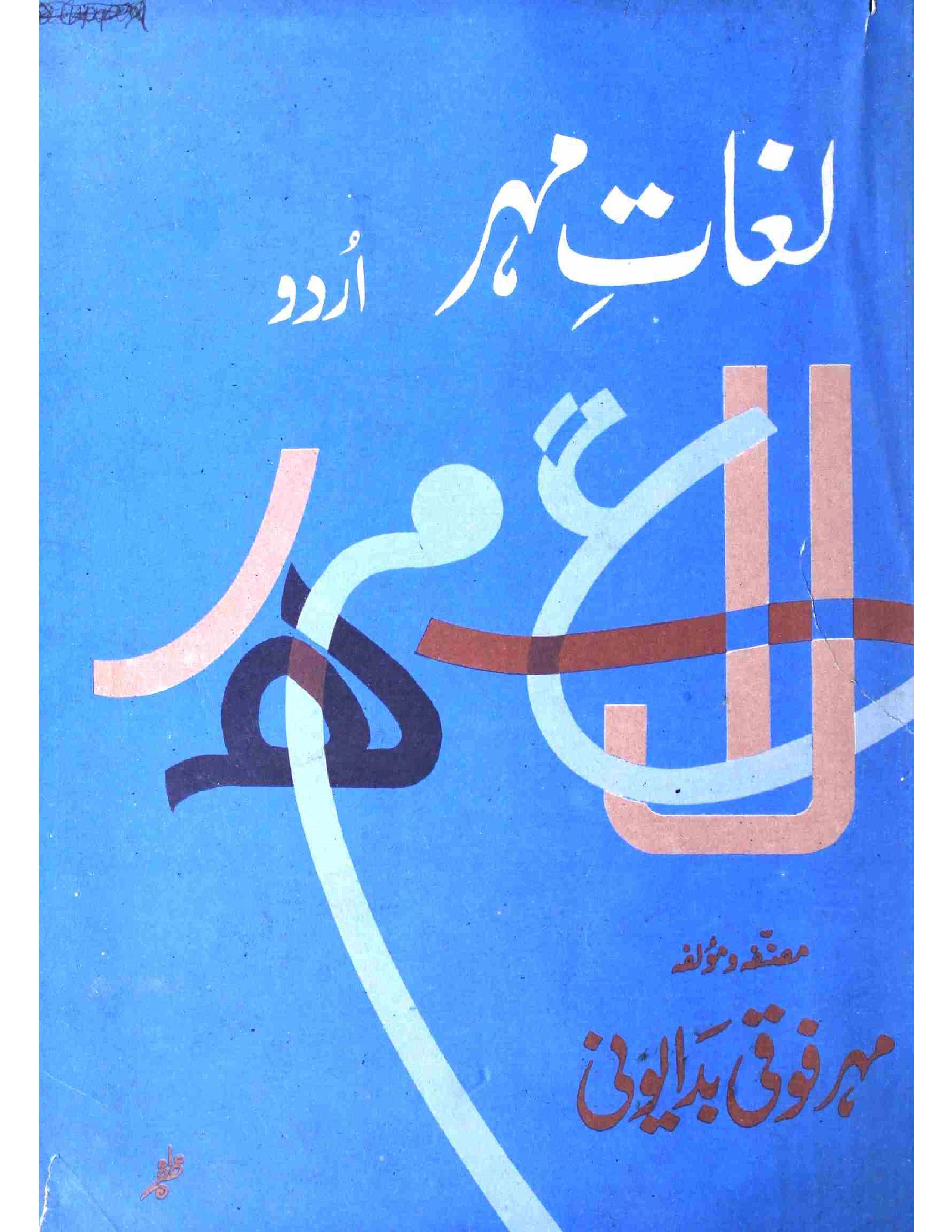 Lughat-e-Mehr