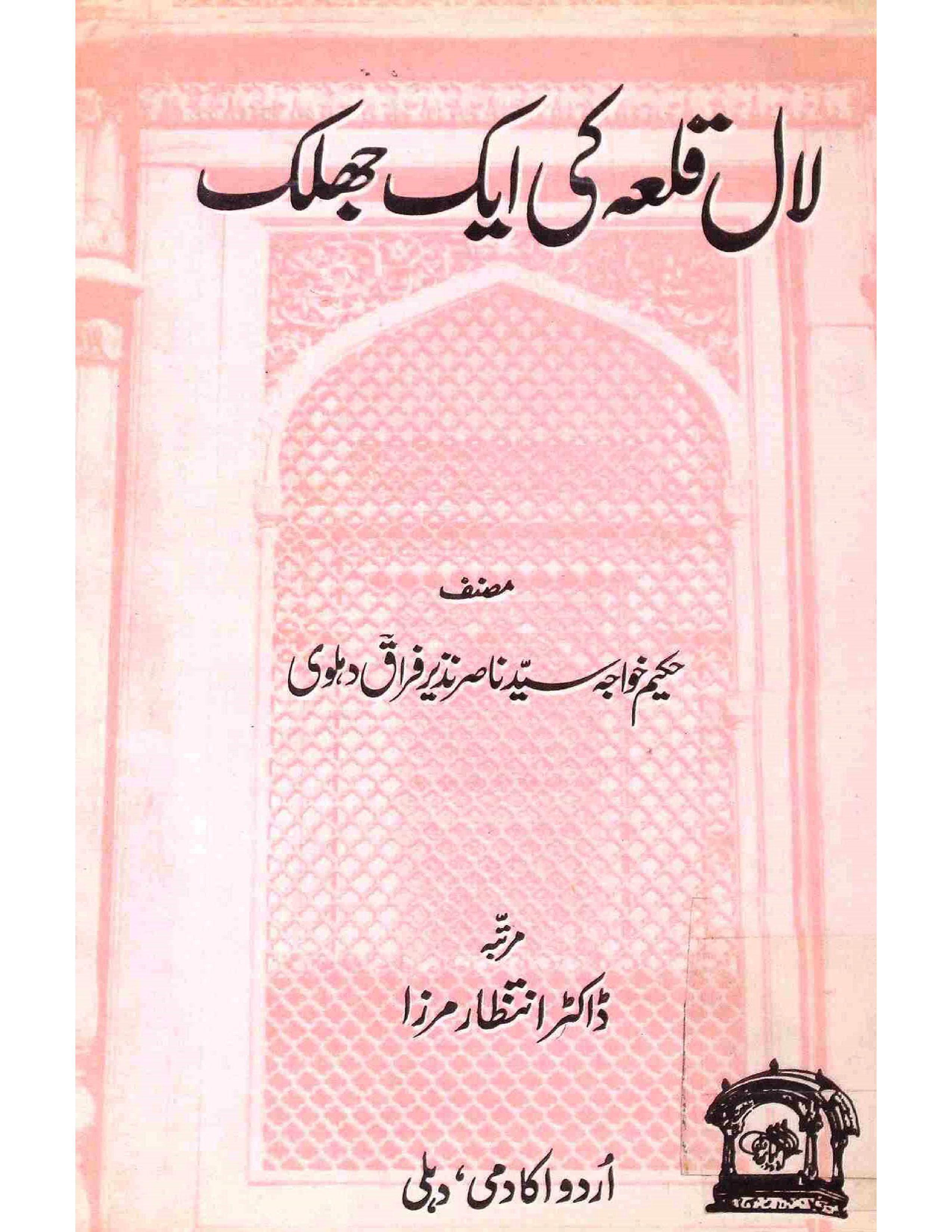 Laal Qila Ki Ek Jhalak