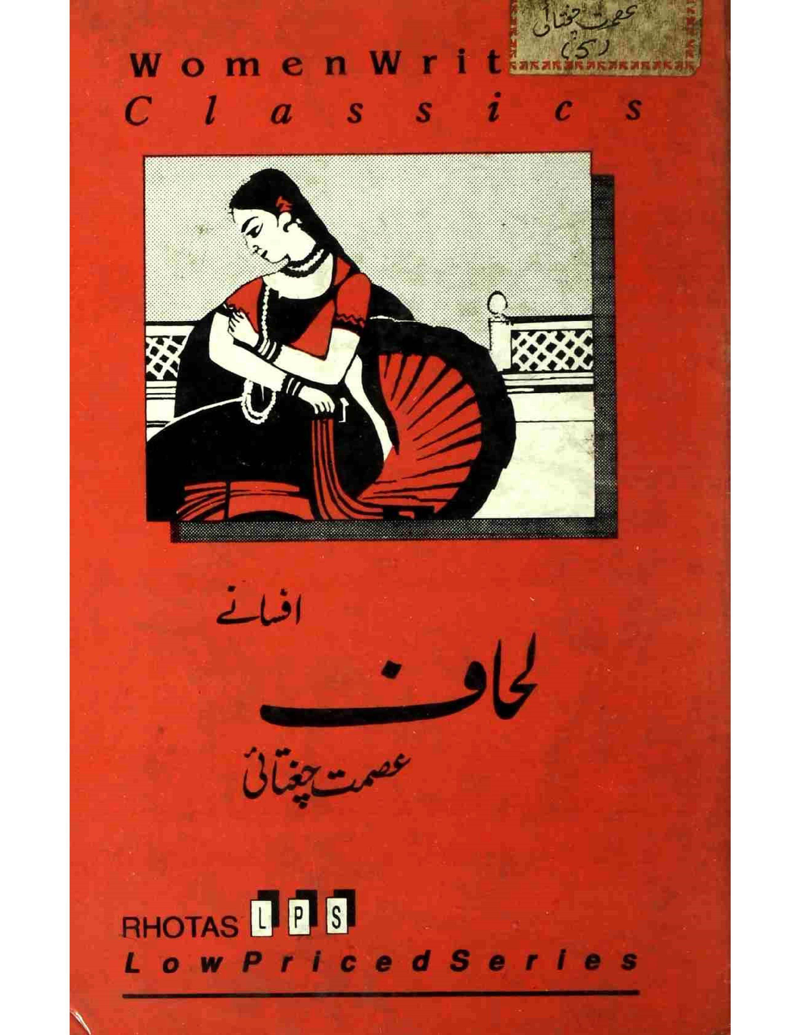Lihaf