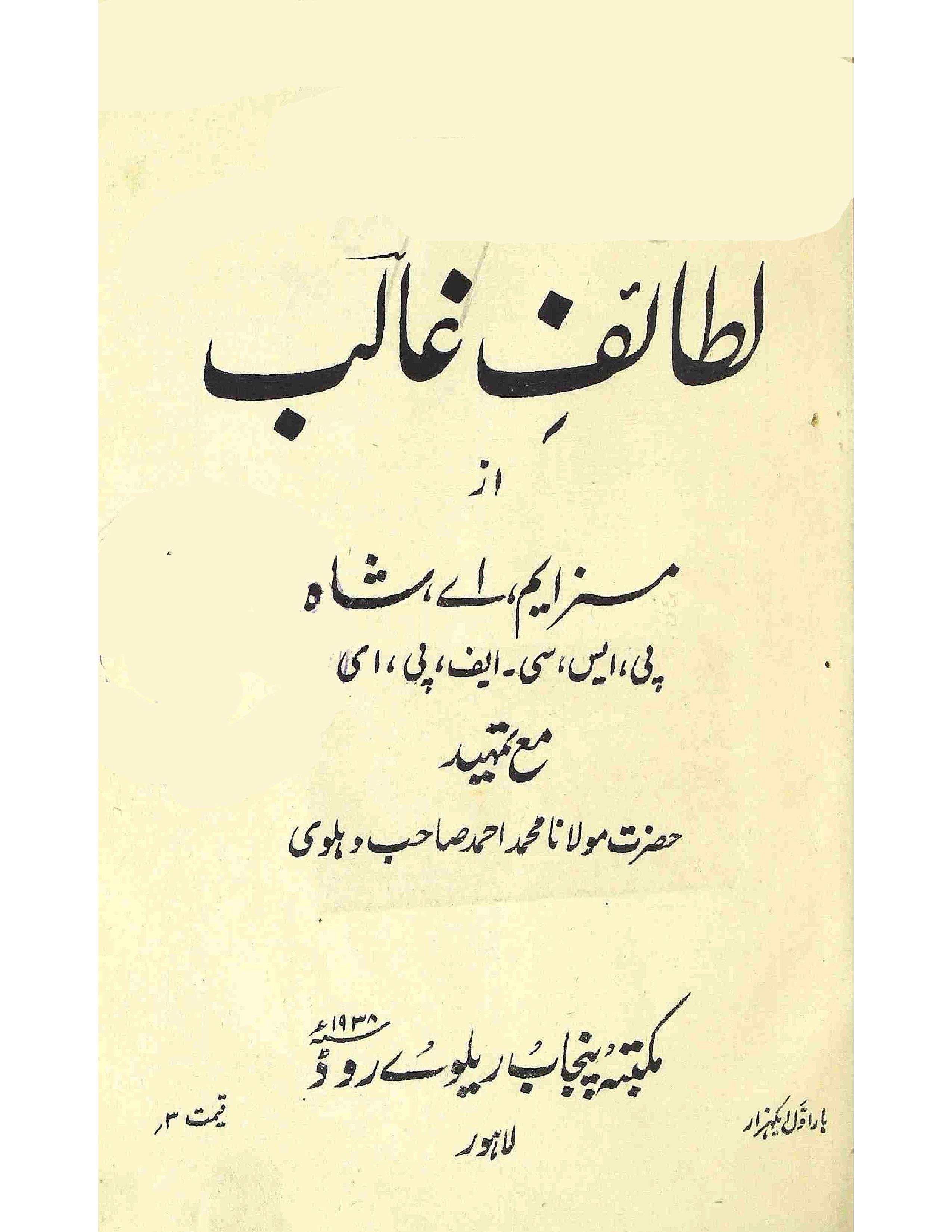 Lataif-e-Ghalib