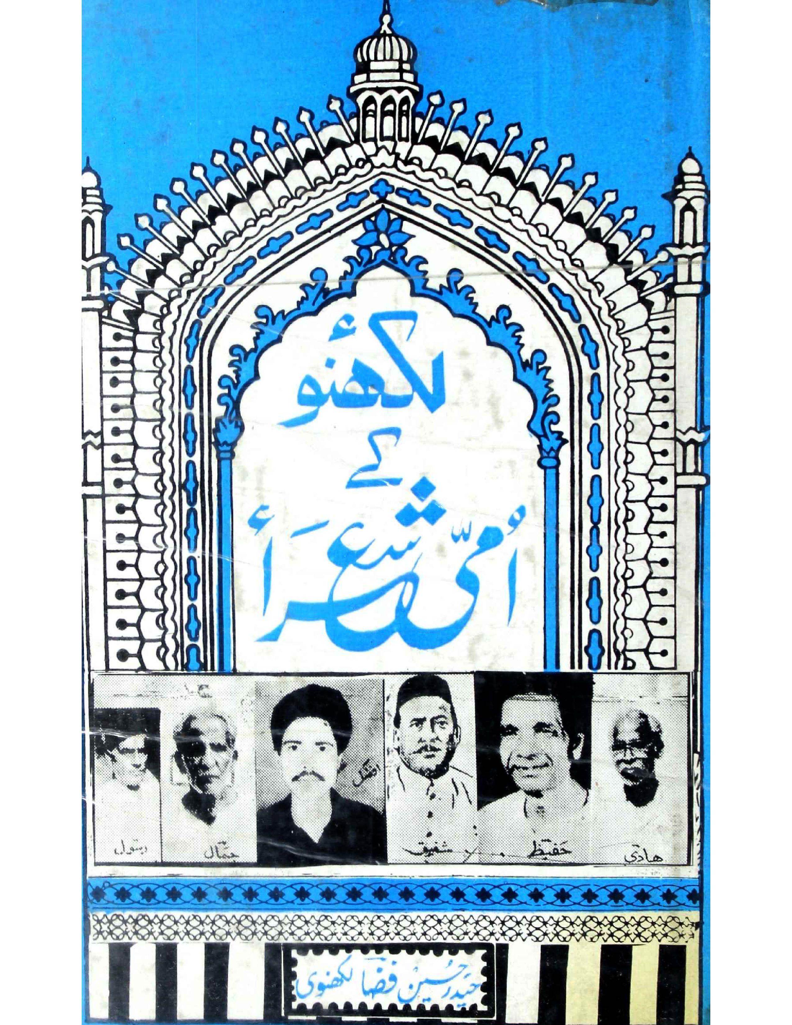 Lucknow Ke Ummi Shora